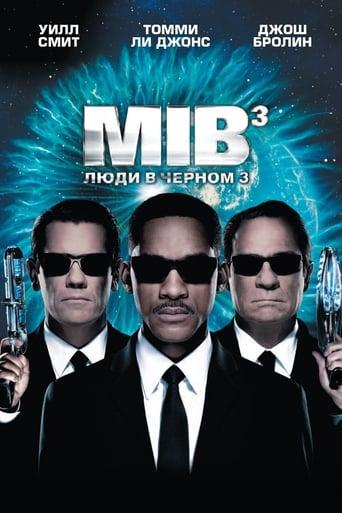 Poster of Люди в чёрном 3