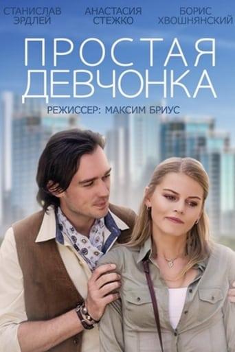 Poster of Простая девчонка