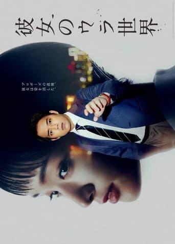 Poster of 彼女のウラ世界 ~Toshiro Side~