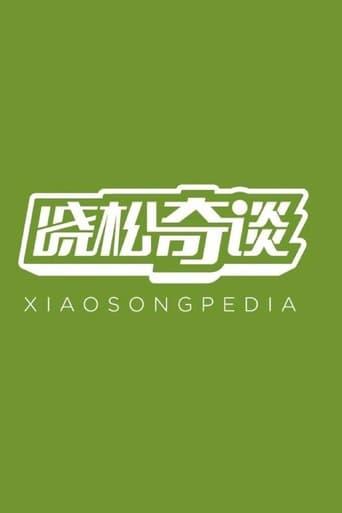 Xiaosongpedia