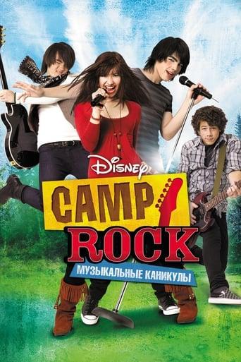Poster of Camp Rock: Музыкальные каникулы