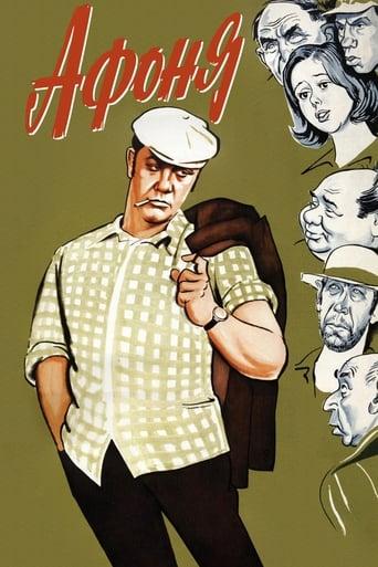 Poster of Afonya