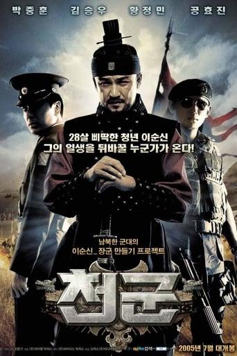 Poster of 천군
