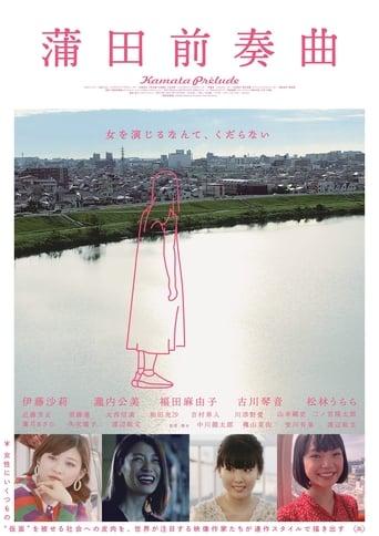 Poster of Kamata Prelude