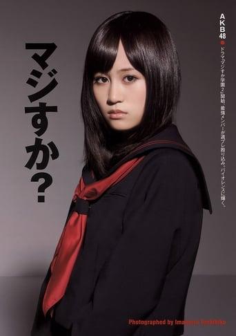 Poster of Majisuka Academy