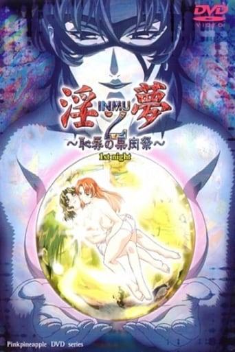 Poster of Inmu 2: Flesh Dreams