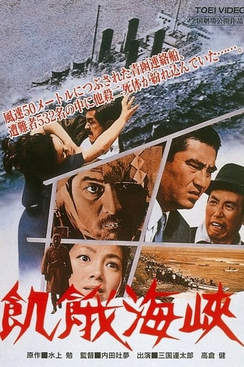 Poster of 飢餓海峡