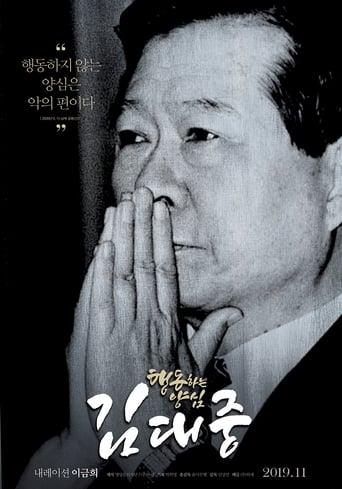 Poster of President - Documentary