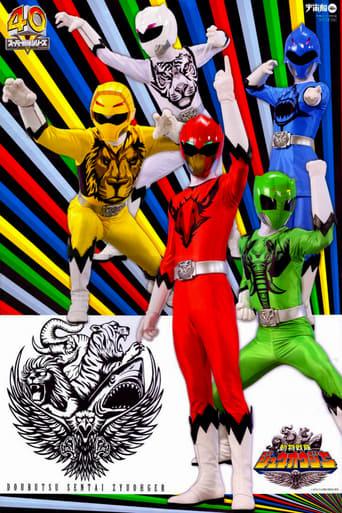 Poster of 動物戦隊ジュウオウジャー スーパー動物大戦