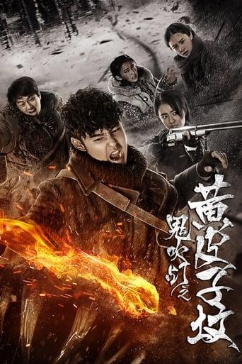 Poster of 鬼吹灯之黄皮子坟