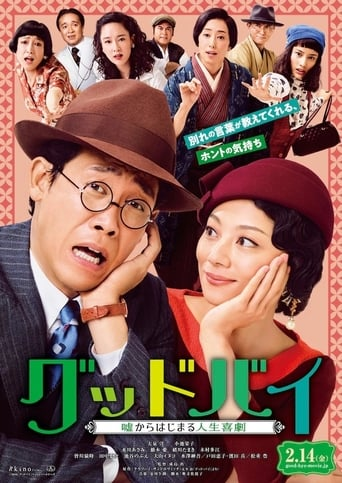 Poster of Farewell: Comedy of Life Begins with a Lie