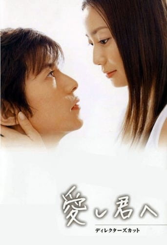 Poster of To the One I Love