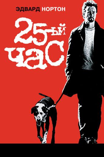 Poster of 25-й час