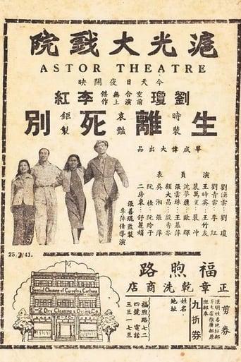 Poster of Sheng li si bie