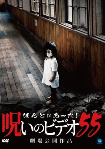 Poster of ほんとにあった!呪いのビデオ55