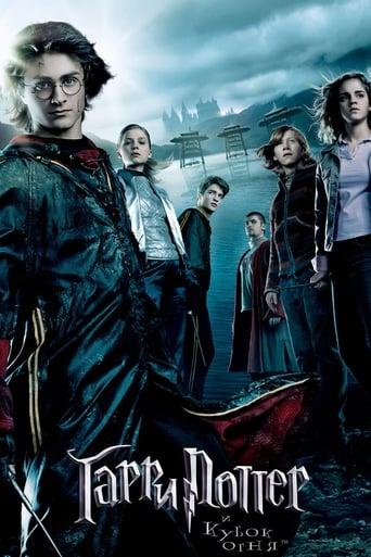 Poster of Гарри Поттер и кубок огня
