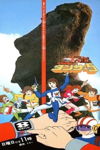 Poster of 科学冒険隊タンサ-5