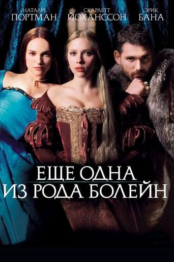 Poster of Ещё одна из рода Болейн