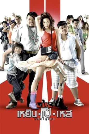 Poster of เหยิน เป๋ เหล่ เซมากูเตะ