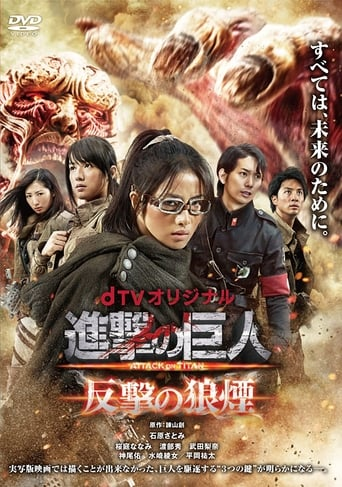 Poster of Attack on Titan: Counter Rockets