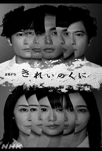 Poster of Kirei no Kuni