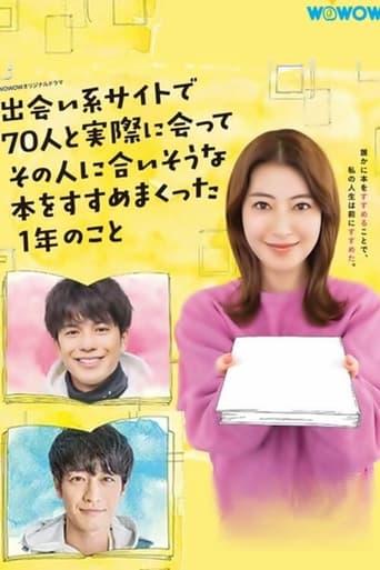 Poster of Deaikei Site de 70 nin to Jissaini Atte Sono Hito ni Ai Sona Hon wo Susume Makutta 1 nen no Koto