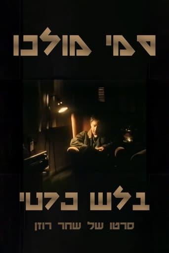 Poster of Sammy Molco - Private Eye
