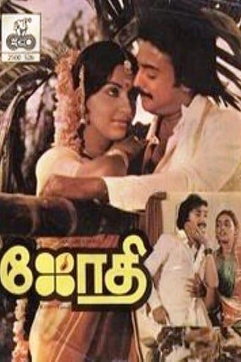 Poster of Jothi
