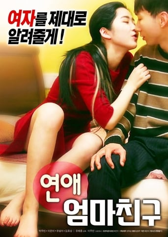 Poster of Romance: Mother's Friend