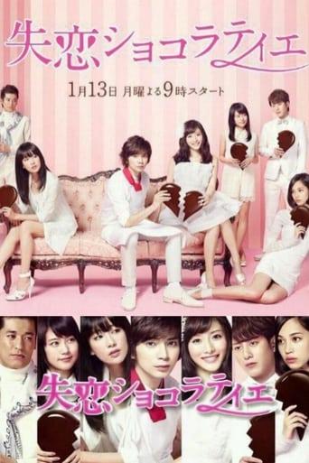 Poster of 失恋ショコラティエ