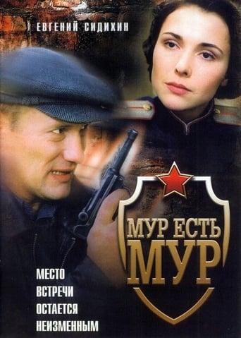 Poster of МУР есть МУР