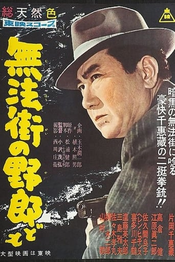 Poster of Men in a Rough Town
