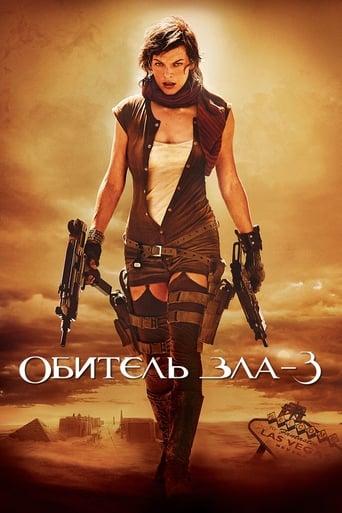 Poster of Обитель зла 3: Вымирание