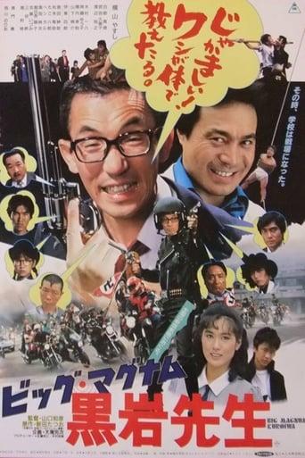 Poster of Big Magnum Kuroiwa