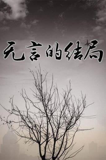 Poster of 无言的结局