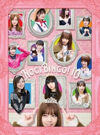 Poster of NOGIBINGO!