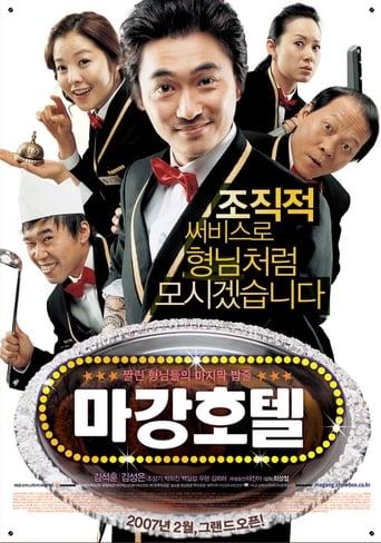 Poster of Magang Hotel