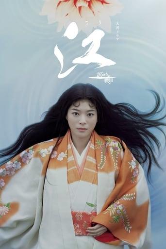 Gō: Hime-tachi no Sengoku