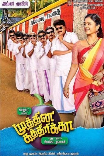 Poster of Muthina Kathirika