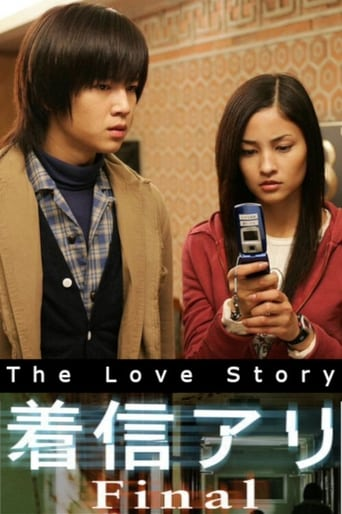 Poster of The Love Story
