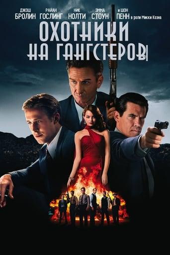 Poster of Охотники на гангстеров