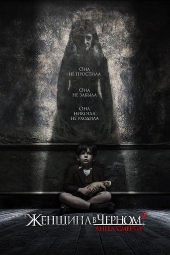 Poster of Женщина в черном: Ангел смерти