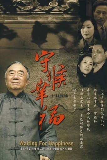 Poster of 守候幸福