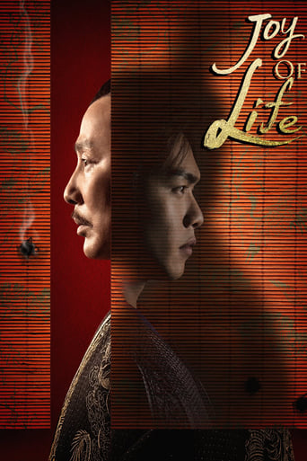 Poster of Joy of Life