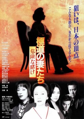 Poster of Yakuza Ladies Revisited 5