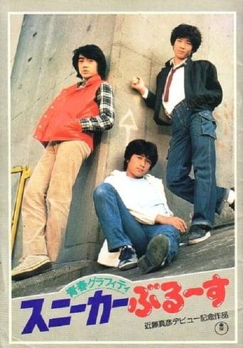 Graffiti Youth: Sneaker Blues