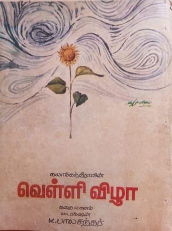 Poster of Velli Vizha