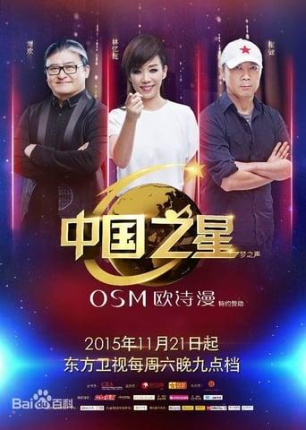 Poster of 中国之星