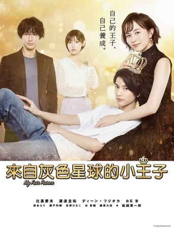 Poster of Oshi no Oujisama