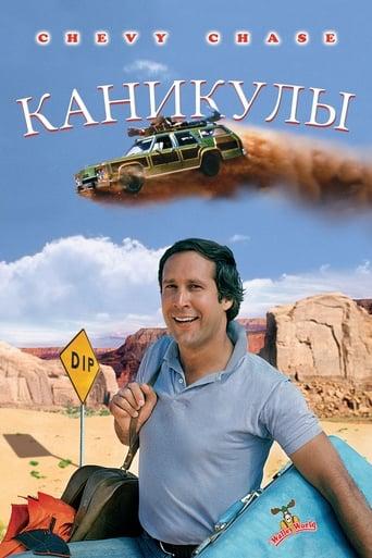 Poster of Каникулы